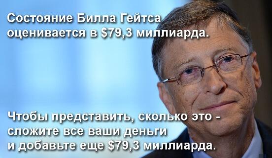 О состоянии Билла Гейтса и толщине вашего кошелька.