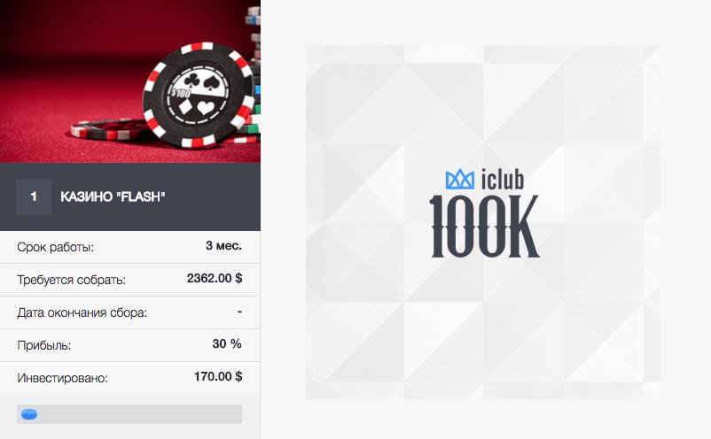 iClub100K - Новый сверхдоходный лот