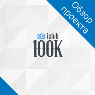 iClub100K - Обзор