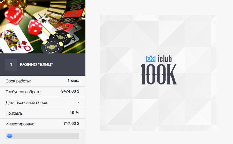 iClub100K - Новый быстрый лот