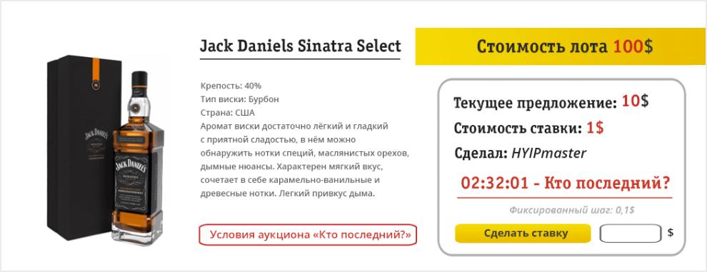 "Black Friday - Аукцион ""Кто последний"""