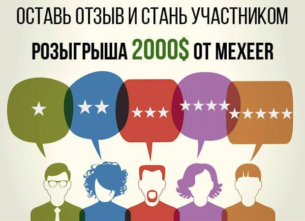 Mexeer - Новый халявный конкурс!