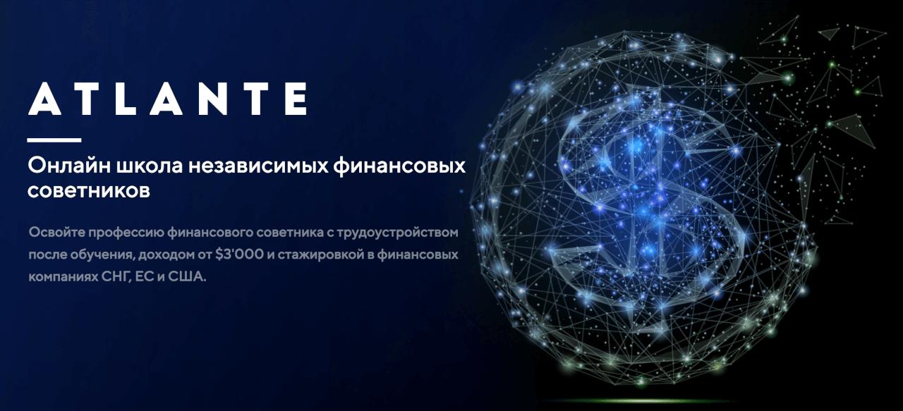 ATLANTE - школа независимых финансовых советников!