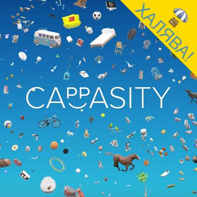 Аирдроп Cappasity