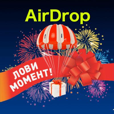 Airdrop - криптовалюта нахаляву!
