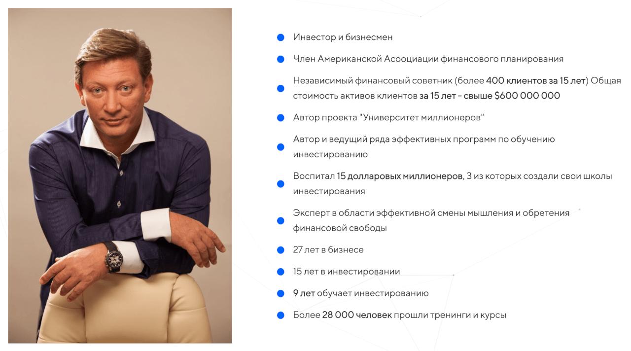 Алексей Егармин - основатель и куратор школы независимых финансовых советников Atlante