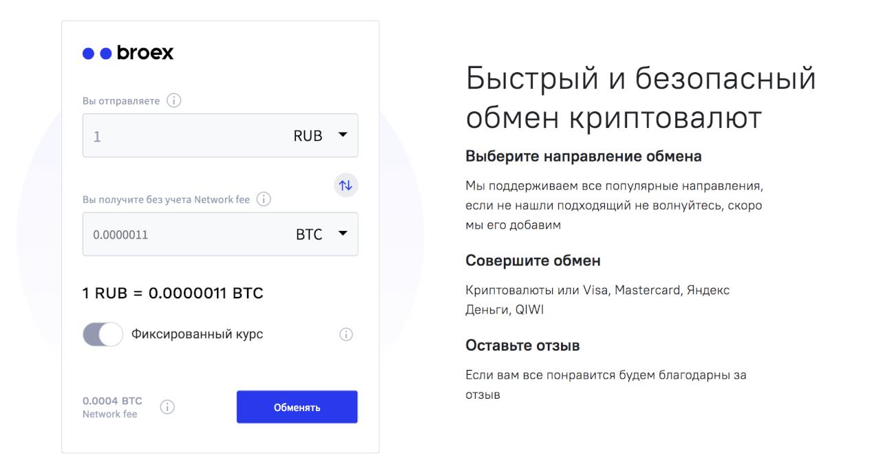 Broex - покупка криптовалюты без регистрации