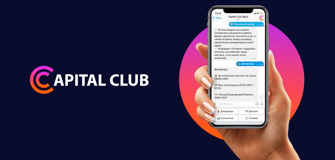 Capital Club - новое высокодоходное ДУ на криптовалютном рынке
