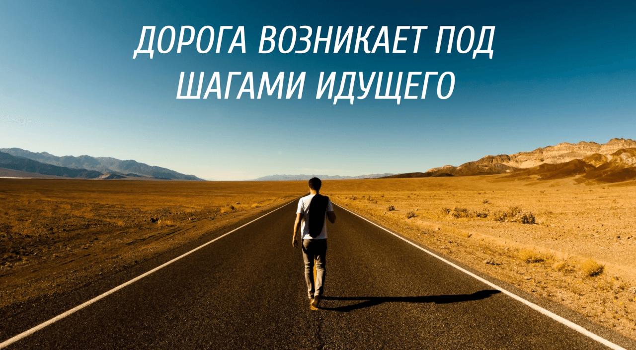 Дорога возникает под шагами идущего