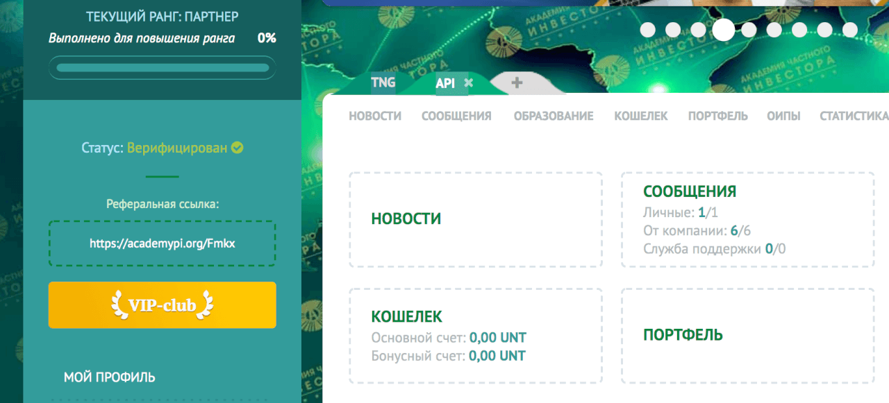 Доступ к VIP-клубу АЧИ