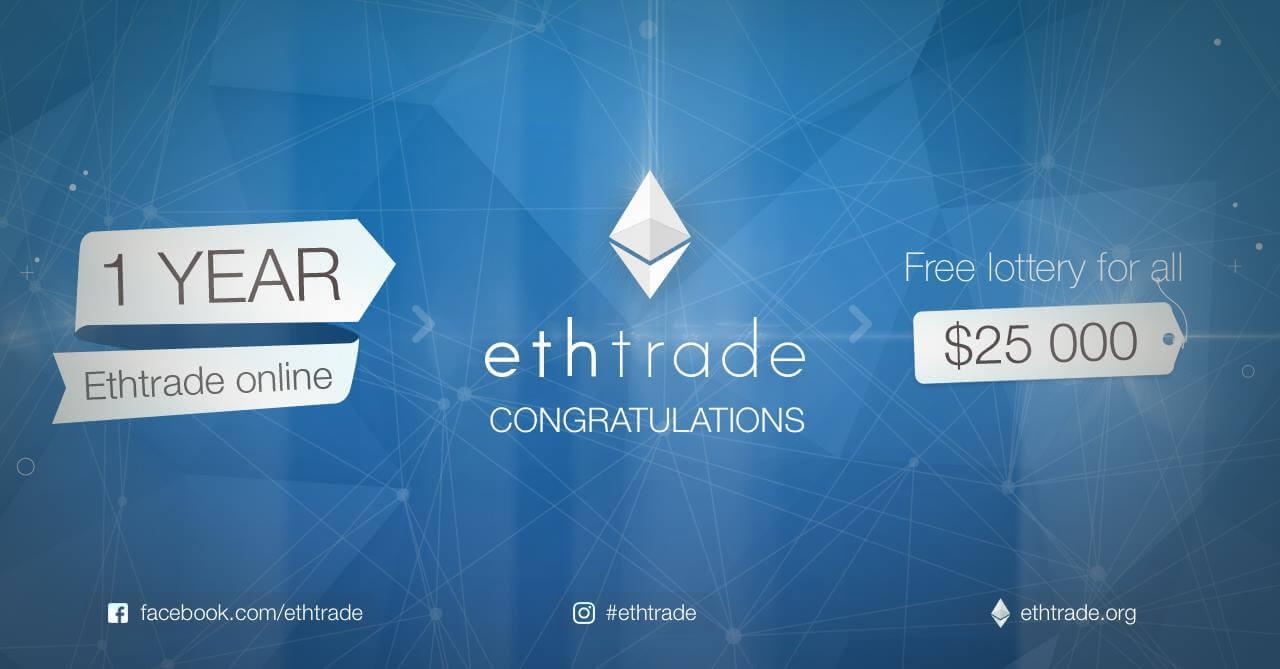 Ethtrade - 1 год успешной работы!