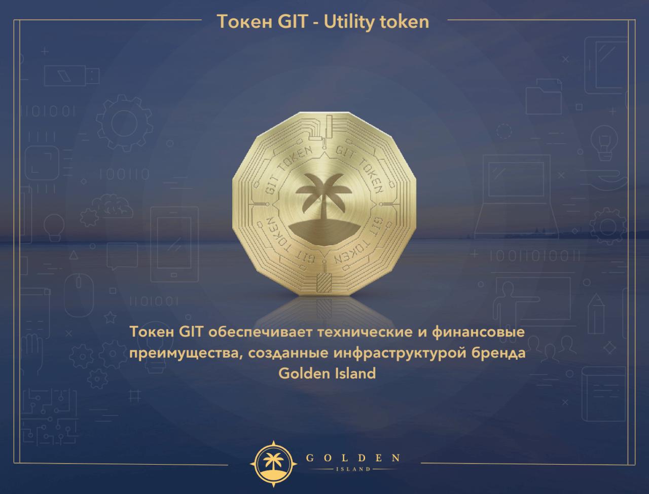 GIT - Utility-токен платформы Golden Island