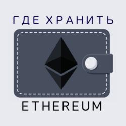 Где хранить ethereum?