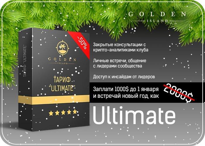 Golden Island - 50% скидка на пакет Ultimate