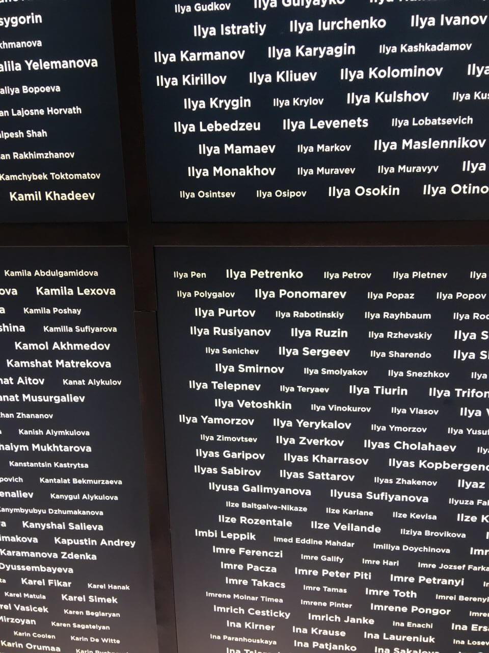 Имена инвесторов Skyway, увековеченные на потолке первого этажа анкерной опоры в ЭкоТехноПарке