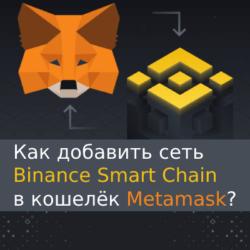 Как добавить Binance Smart Chain в Metamask