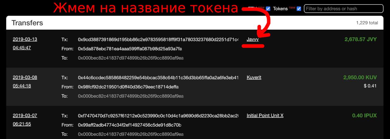 Как добавить отображение токена в Metamask - 2