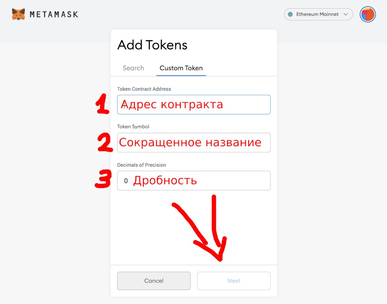 Как добавить отображение токена в Metamask - 5