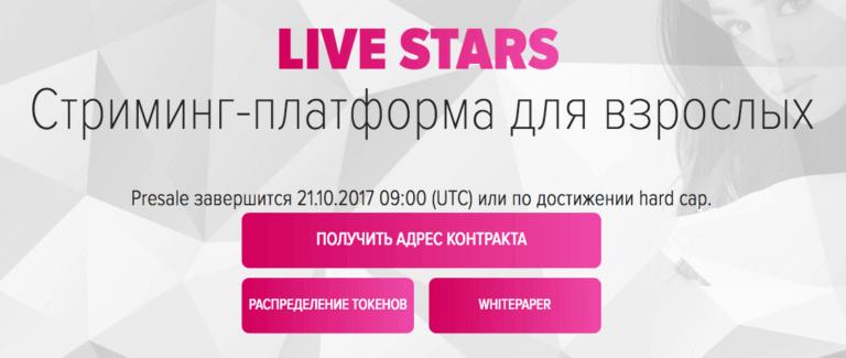 Как принять участие в ICO Live Stars?