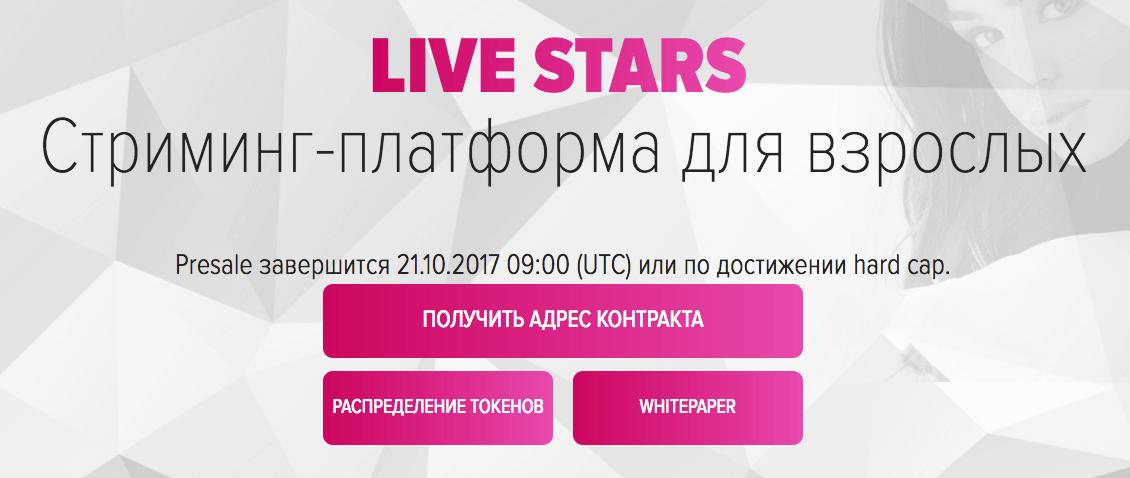 Как принять участие в ICO LiveStars