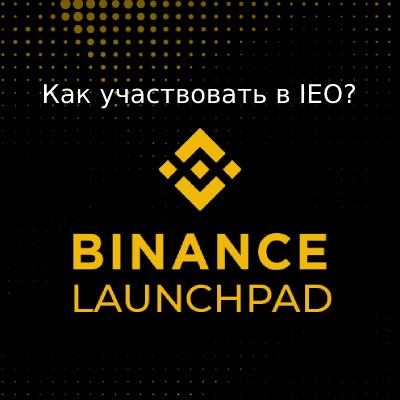 Как участвовать в IEO на Binance Launchpad
