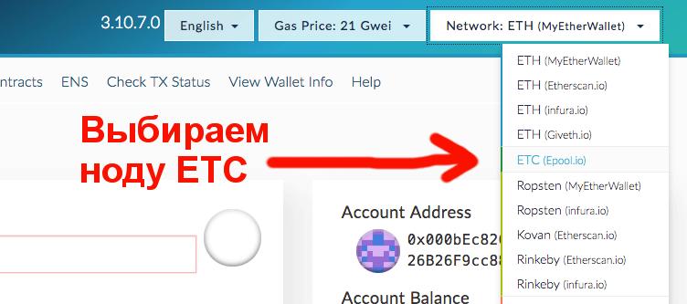 Как увидеть баланс ETC в MyEtherWallet?