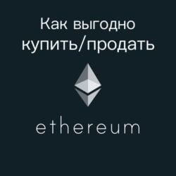 Как выгодно купить-продать Ethereum