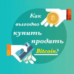 Как выгодно купить-продать bitcoin