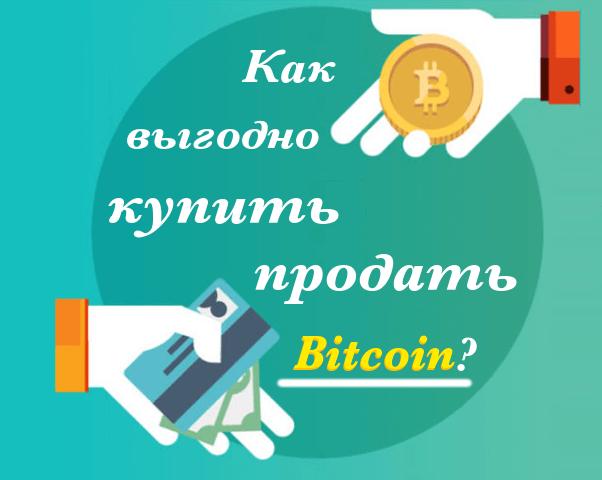 Как выгодно купить/продать bitcoin?