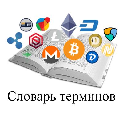 Криптовалютный словарь - термины и определения
