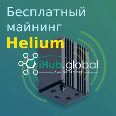 Майнинг Helium с iHub Global