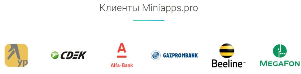 MiniApps - наши партнеры сегодня