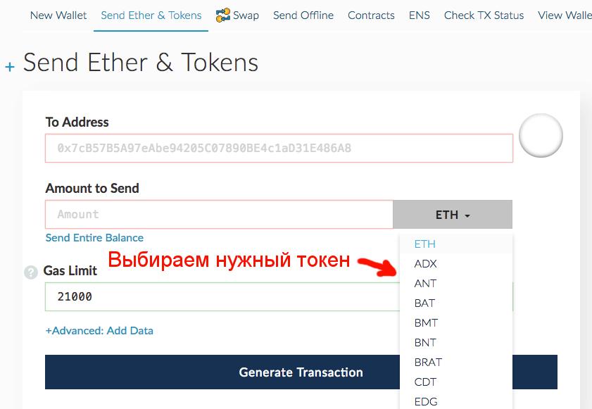 MyEtherWallet - как перевести токены?