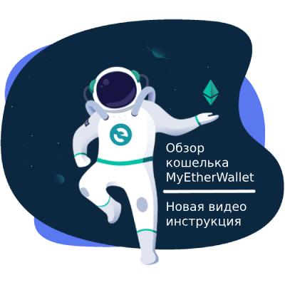 Обзор нового интерфейса MyEtherWallet