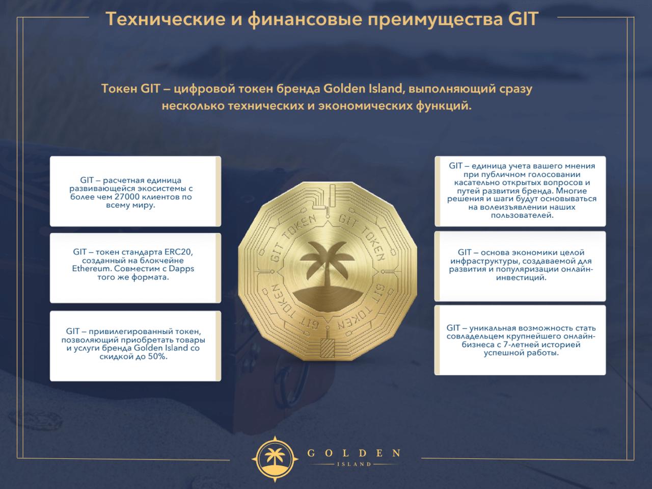 Особенности токена GIT