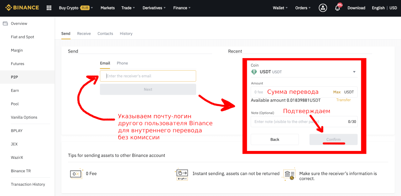 Переводим крипту другому пользователю Binance без комиссий