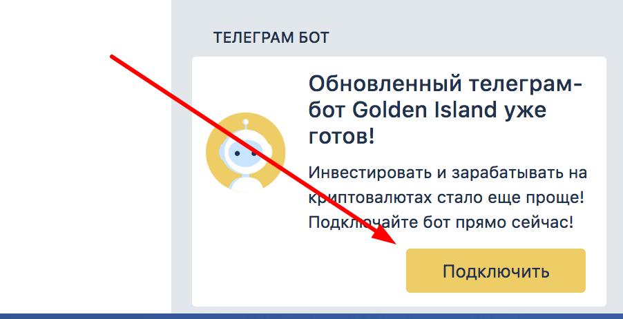 Подключить нового бота Golden Island