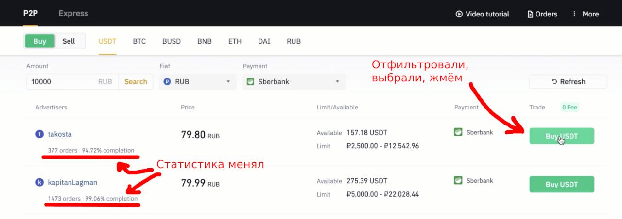 Покупка крипты на Binance P2P - Шаг 1