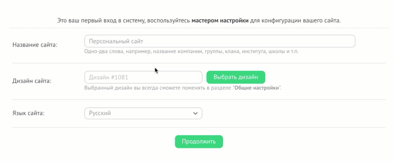 Редирект через uCoz - Выбираем название сайта