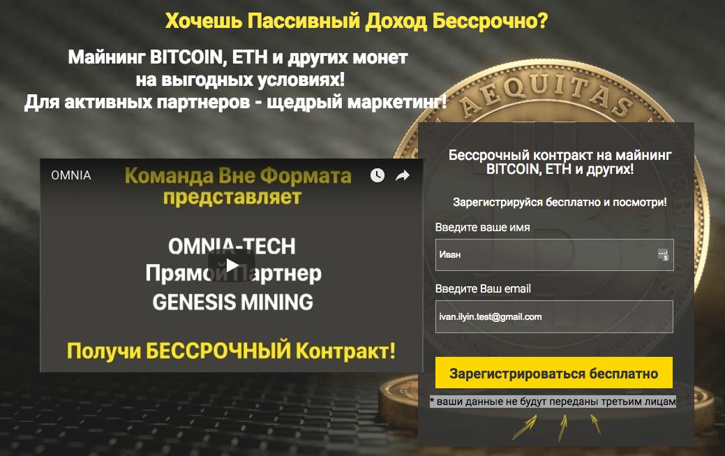 Регистрация в Omnia - Шаг 1 - Регистрация в системе лендингов