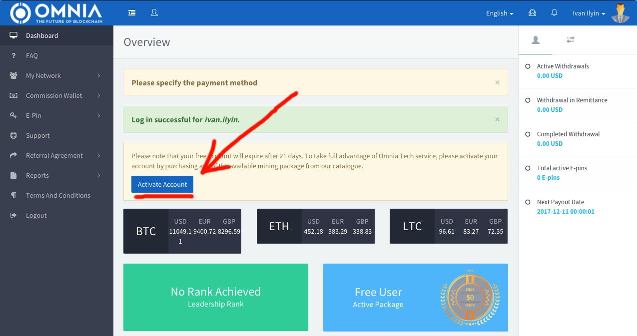 Регистрация в Omnia - Шаг 7 - Покупаем пакет, активируя аккаунт