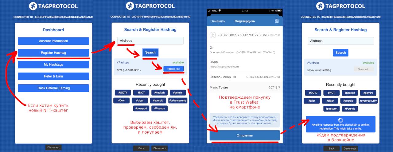 Регистрация в TAG Protocol - Шаг 4