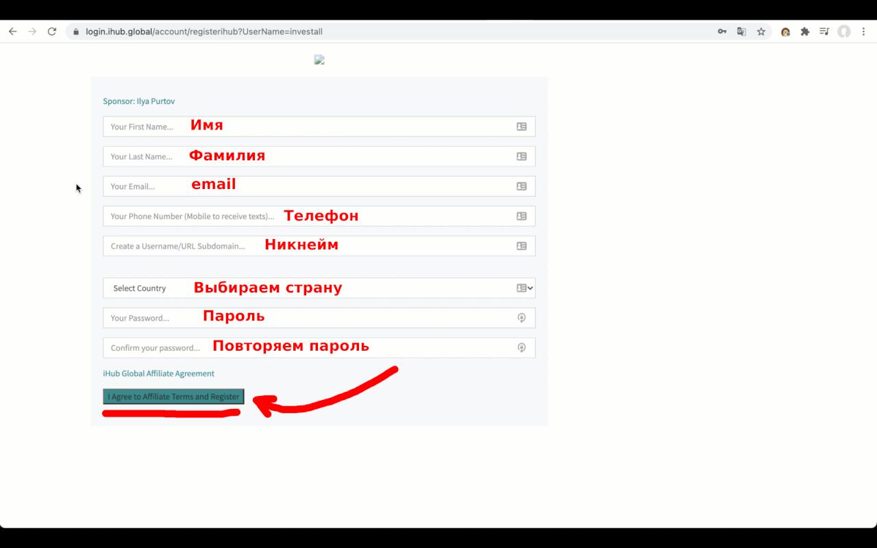 Регистрация в iHub Global - Шаг 3