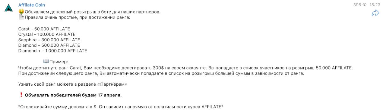 Розыгрыш денежных призов от команды AFFILATE