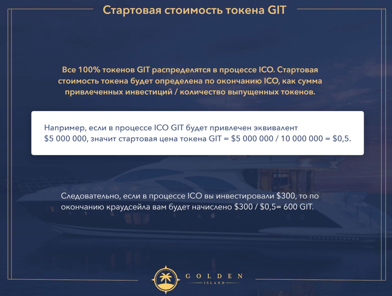 Стартовая стоимость токена GIT