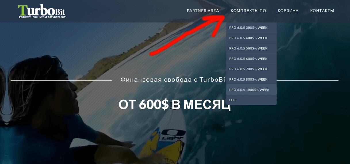 Tubobit - Инструкция по покупке программы 1