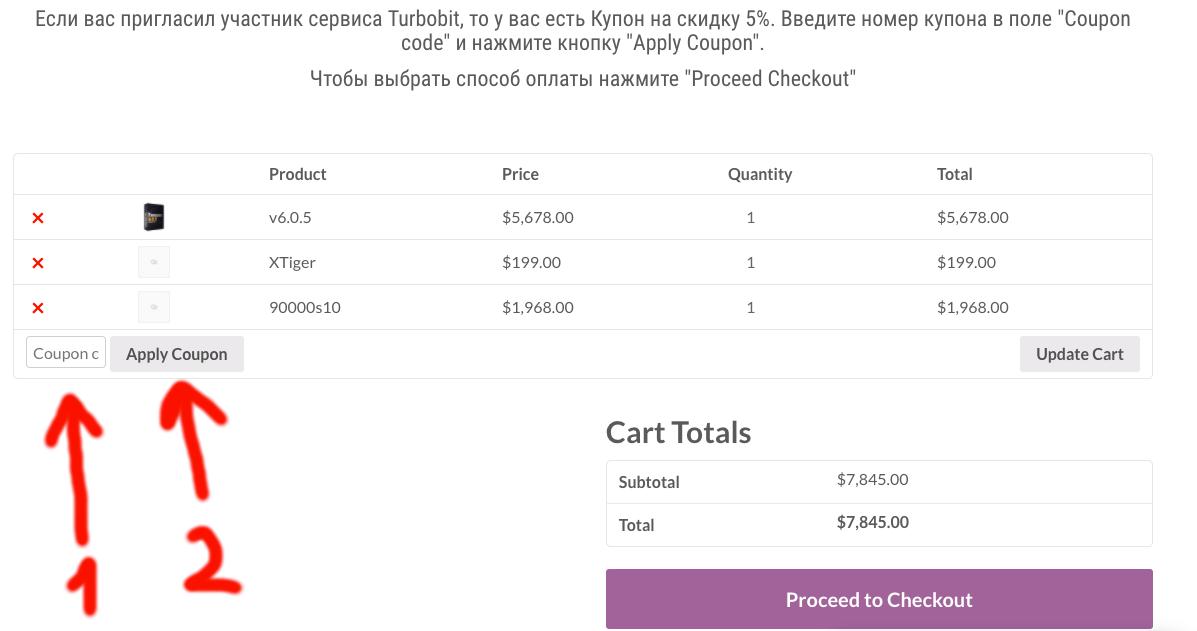 Tubobit - Инструкция по покупке программы 3
