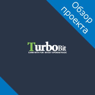 Turbobit обзор