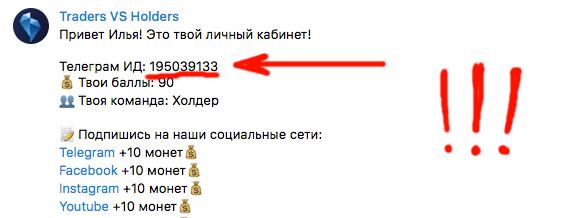Тут можно увидеть свой ID в Телеграме